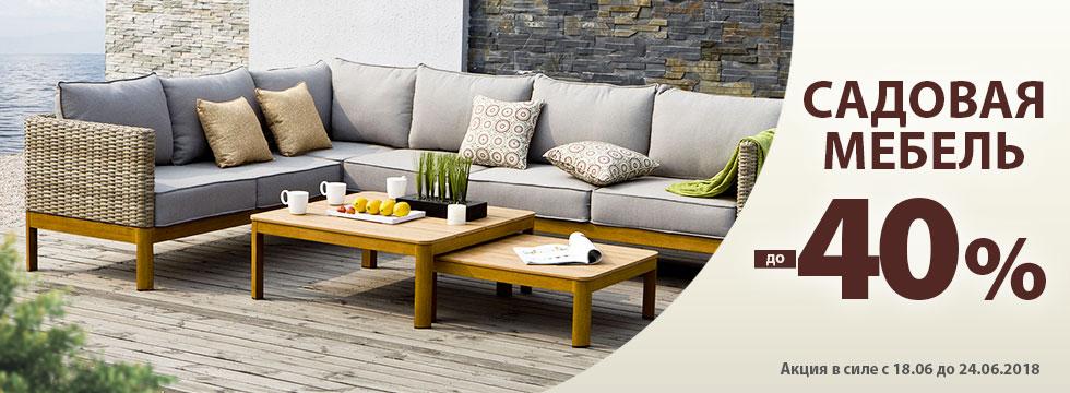 Садовая мебель -40%!