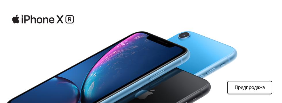 iPhoneX R - предзаказ!