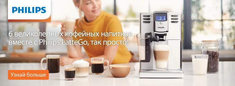 Великолепные кофейные напитки вместе с Philips LatteGo!