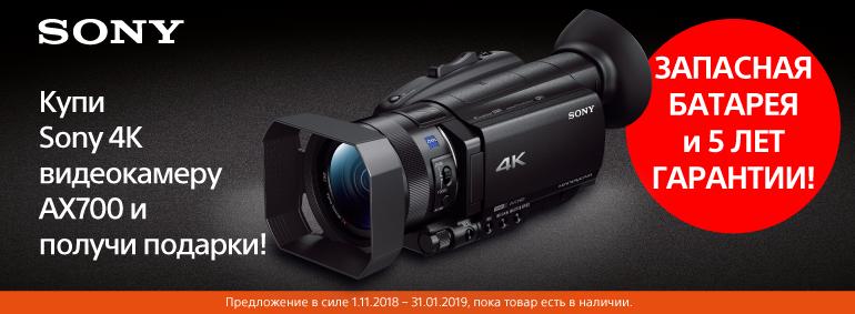 Купи Sony 4K видеокамеру AX700 и получи подарок!