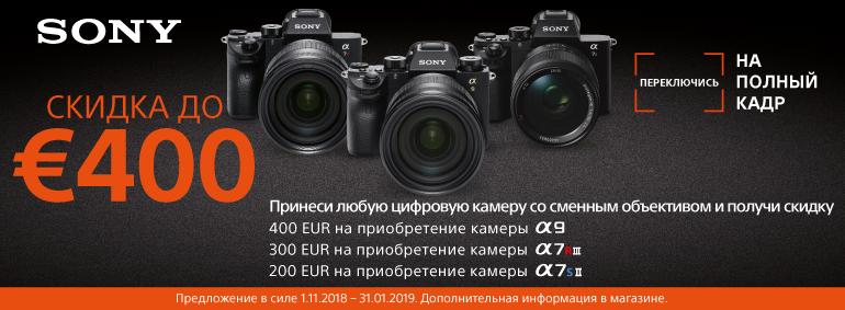 Sony - скидка до 400Eur!
