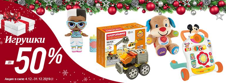 Рождественские скидки - игрушки