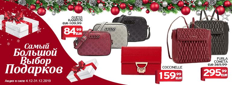 Рождественские скидки - сумки