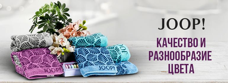 JOOP - Текстиль для ванной