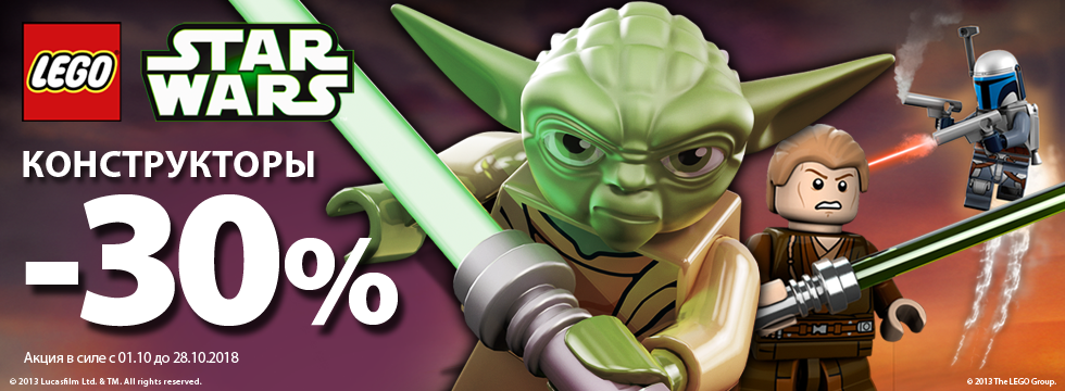 Lego Star Wars конструкторы -30%!
