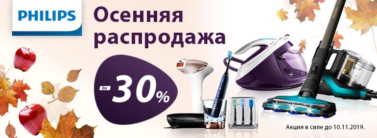 Philips осенняя распродажа - Пылесос