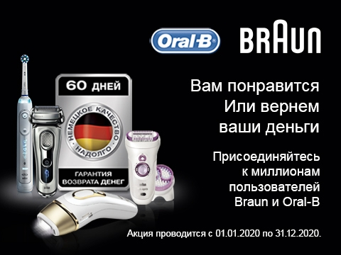 Приобретите товары Braun или Oral-B и если по какой-то причине они не отвечают Вашим ожиданиям, - верните изделие в течение 60 дней и мы возместим его полную стоимость.