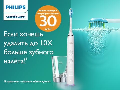 Не позднее чем 2 недели  после покупки Philips Sonicare регистрируй чек на и www.philips.lv/ sonicare в течении 30 дней получи свои деньги обратно, если качество товара не отвечает твоим требованиям.