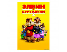 Buy Film Alvins un Burunduki 2 Elkor